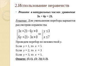 2.Использование неравенств Решите в натуральных числах уравнение 3x + 6y = 21