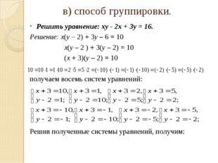в) способ группировки. Решить уравнение: xy - 2x + 3y = 16. Решение: х(у – 2