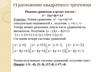 г) разложение квадратного трехчлена Решить уравнение в целых числах : х² - 5