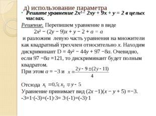 д) использование параметра Решите уравнение 2x²− 2xy + 9x + y = 2 в целых чис