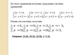 Из этого уравнения получим следующие системы уравнений: Решив эти системы, по