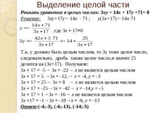 Выделение целой части Решить уравнение в целых числах: 3xy + 14x + 17y +71=