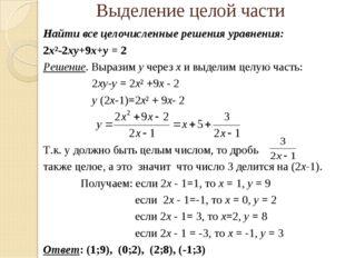 Выделение целой части Найти все целочисленные решения уравнения: 2x²-2xy+9x+
