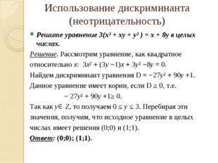 Использование дискриминанта (неотрицательность) Решите уравнение 3(x² + xy +