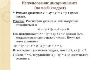 Использование дискриминанта (полный квадрат) Решите уравнение x² − xy + y² =