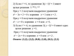2) Если t ² =1, то уравнение 3(y −1)² = 3 имеет целые решения При y = 2 получ