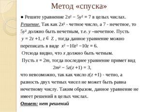 Метод «спуска» ● Решите уравнение 2x² − 5y² = 7 в целых числах. Решение. Так