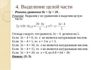 4. Выделение целой части Решить уравнение 8x + 5y = 39 . Решение. Выразим у и