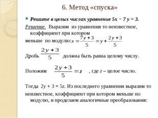 6. Метод «спуска» Решите в целых числах уравнение 5x − 7 y = 3. Решение. Выр