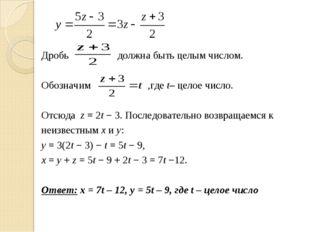 Дробь должна быть целым числом. Обозначим ,где t– целое число. Отсюда z = 2t