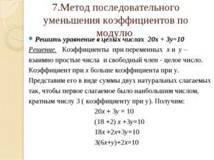 7.Метод последовательного уменьшения коэффициентов по модулю Решить уравнени