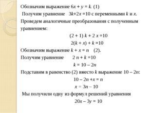 Обозначим выражение 6х + у = k. (1) Получим уравнение 3k+2x =10 с переменными