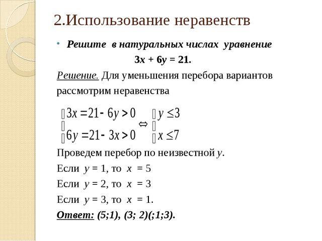 2.Использование неравенств Решите в натуральных числах уравнение 3x + 6y = 21...