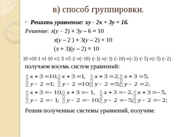 в) способ группировки. Решить уравнение: xy - 2x + 3y = 16. Решение: х(у – 2...