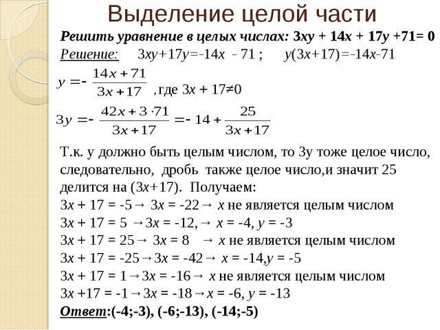 Выделение целой части Решить уравнение в целых числах: 3xy + 14x + 17y +71=...