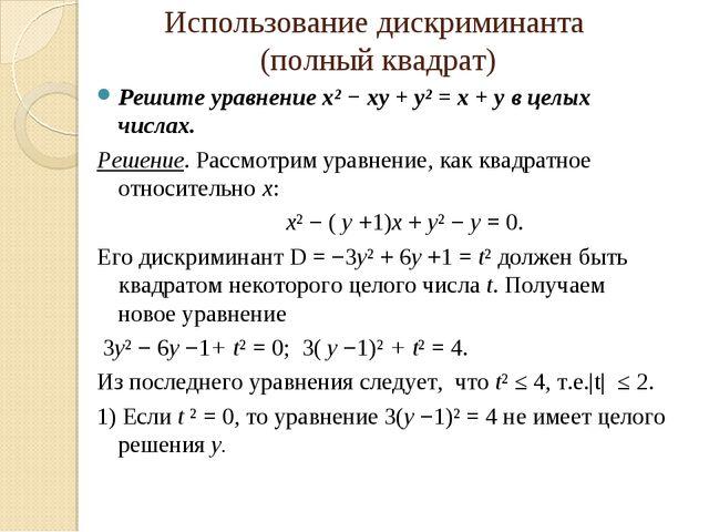 Использование дискриминанта (полный квадрат) Решите уравнение x² − xy + y² =...