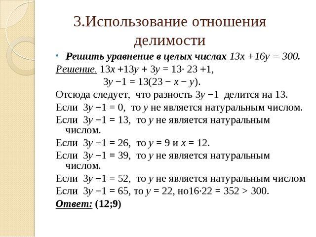 3.Использование отношения делимости Решить уравнение в целых числах 13x +16y...