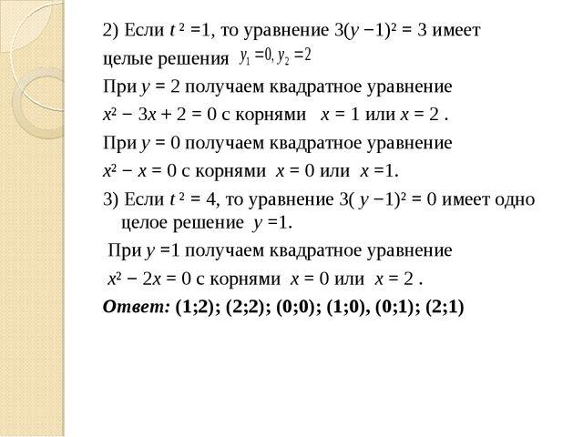 2) Если t ² =1, то уравнение 3(y −1)² = 3 имеет целые решения При y = 2 получ...