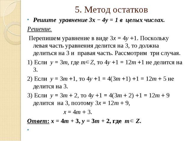 5. Метод остатков Решите уравнение 3x − 4y = 1 в целых числах. Решение. Переп...