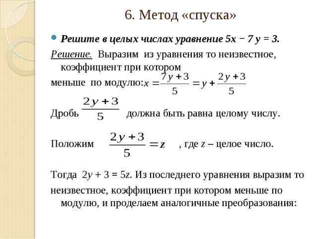 6. Метод «спуска» Решите в целых числах уравнение 5x − 7 y = 3. Решение. Выр...