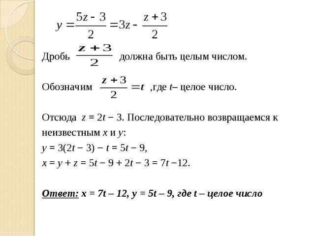 Дробь должна быть целым числом. Обозначим ,где t– целое число. Отсюда z = 2t...
