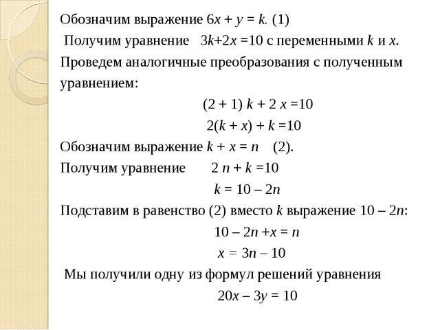 Обозначим выражение 6х + у = k. (1) Получим уравнение 3k+2x =10 с переменными...
