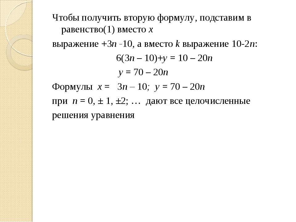 Чтобы получить вторую формулу, подставим в равенство(1) вместо х выражение +3...