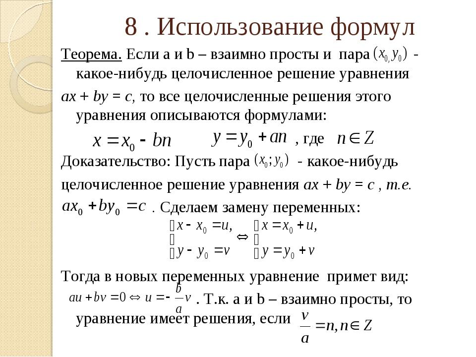 8 . Использование формул Теорема. Если а и b – взаимно просты и пара - какое...