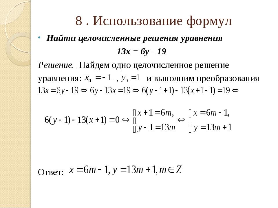 8 . Использование формул Найти целочисленные решения уравнения 13х = 6у - 19...