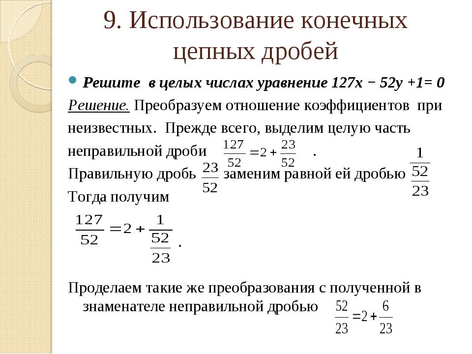 9. Использование конечных цепных дробей Решите в целых числах уравнение 127x...