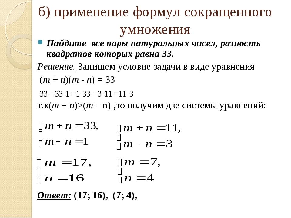 б) применение формул сокращенного умножения Найдите все пары натуральных чисе...