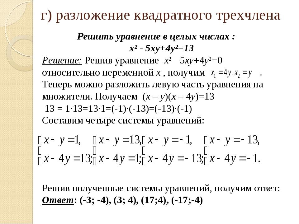 г) разложение квадратного трехчлена Решить уравнение в целых числах : х² - 5...