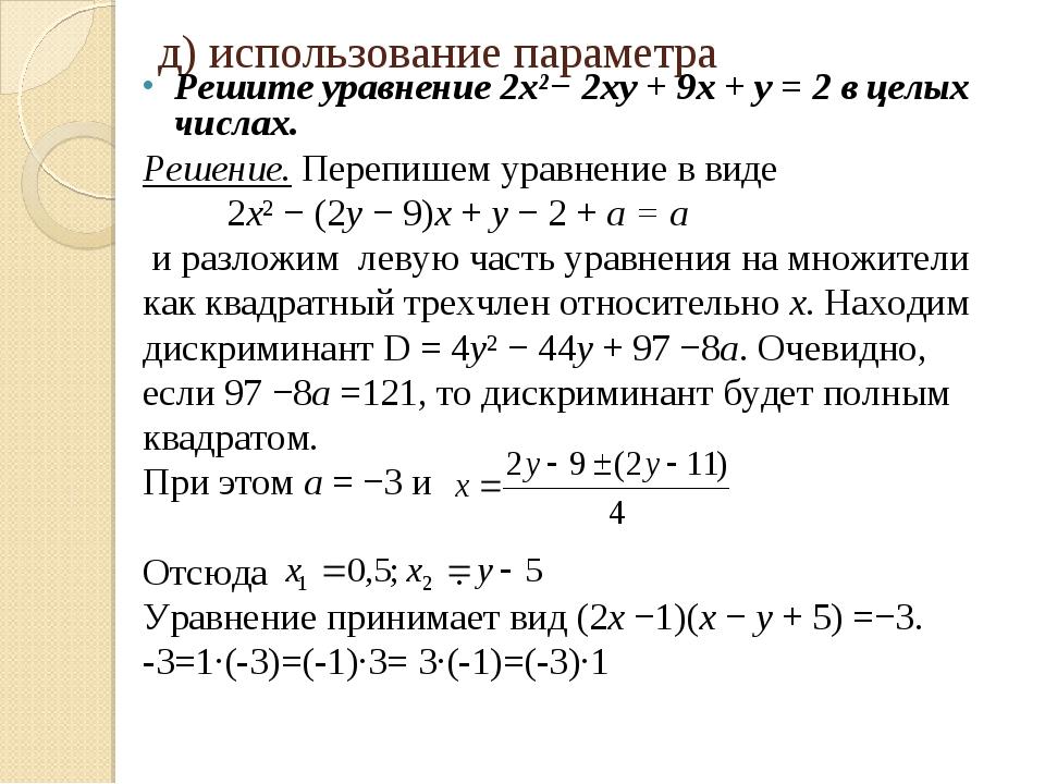 д) использование параметра Решите уравнение 2x²− 2xy + 9x + y = 2 в целых чис...