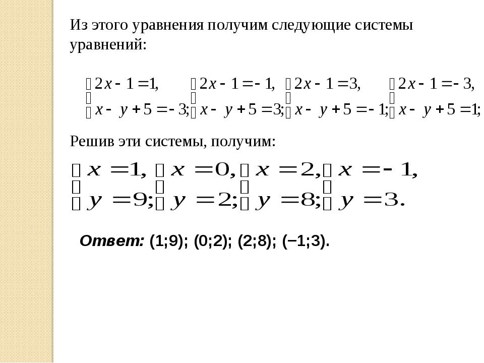 Из этого уравнения получим следующие системы уравнений: Решив эти системы, по...