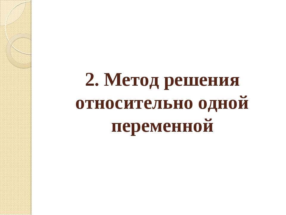 2. Метод решения относительно одной переменной