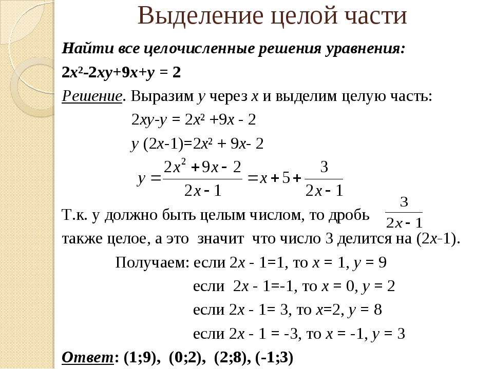 Выделение целой части Найти все целочисленные решения уравнения: 2x²-2xy+9x+...