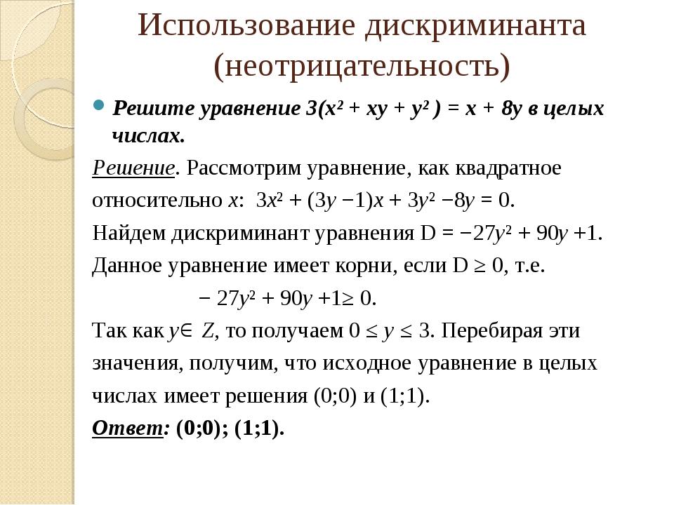 Использование дискриминанта (неотрицательность) Решите уравнение 3(x² + xy +...