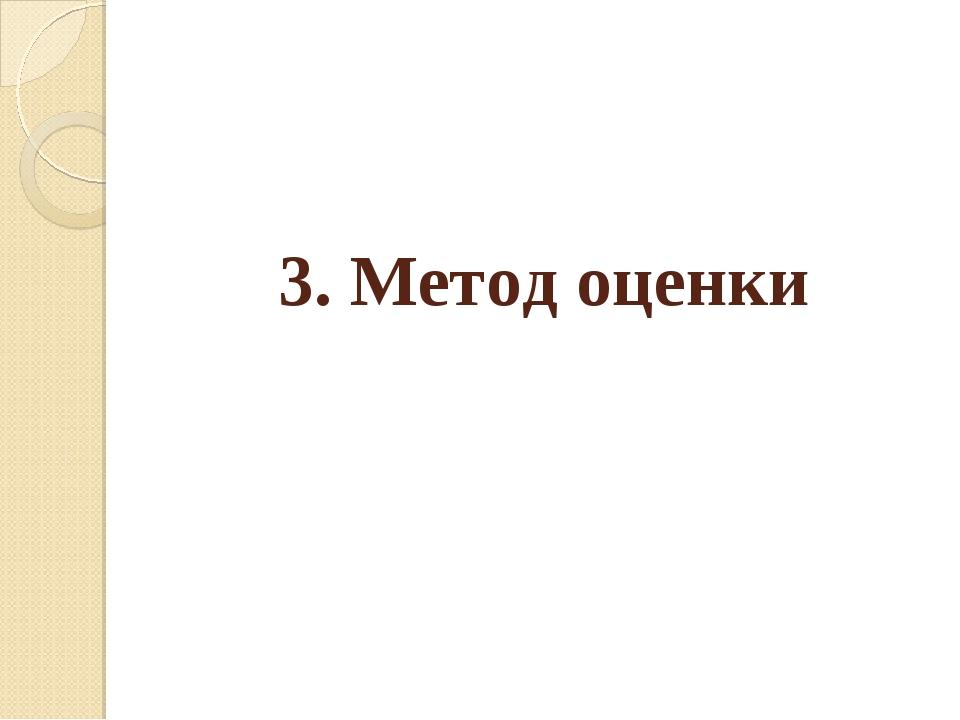 3. Метод оценки