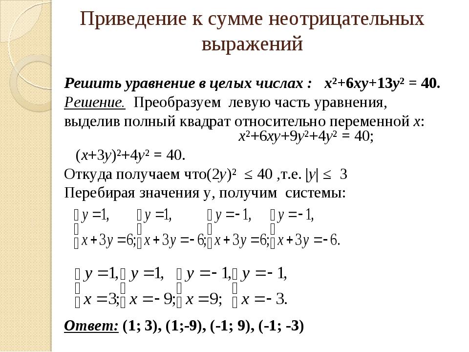 Приведение к сумме неотрицательных выражений Решить уравнение в целых числах...