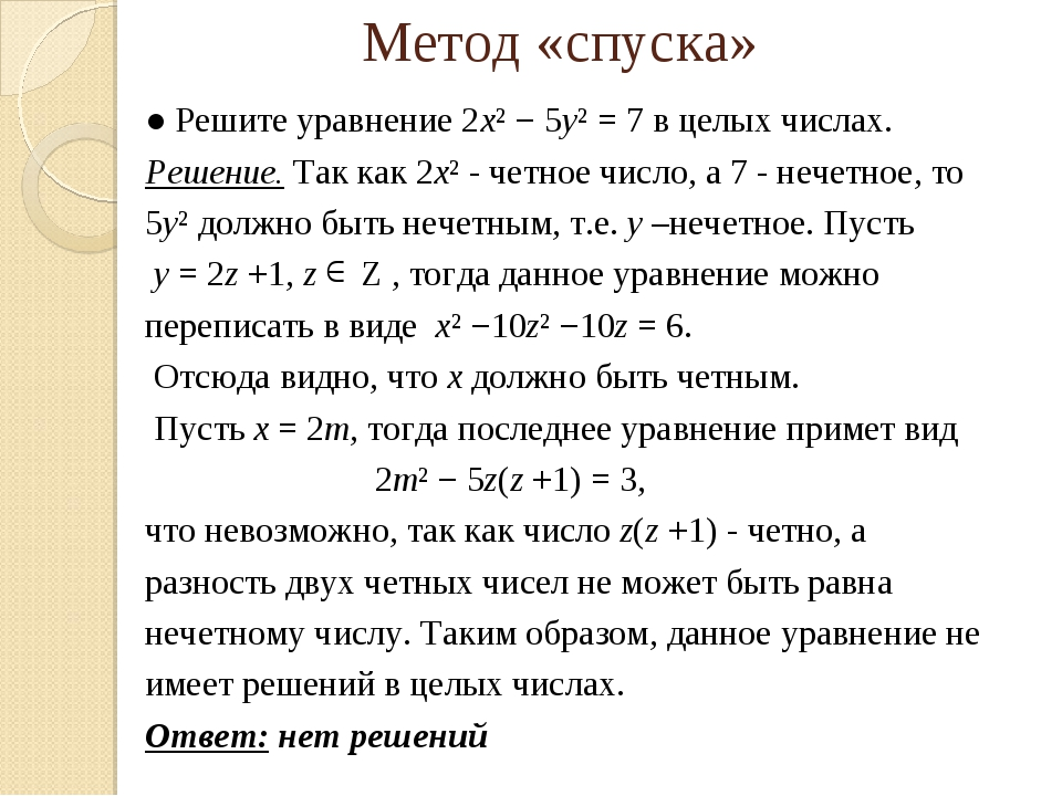Метод «спуска» ● Решите уравнение 2x² − 5y² = 7 в целых числах. Решение. Так...