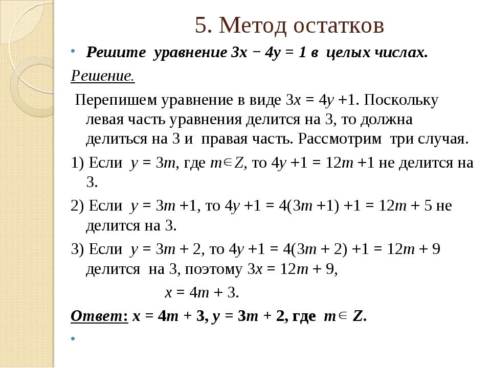 Уравнение в натуральных числах ху 3х 5у 0