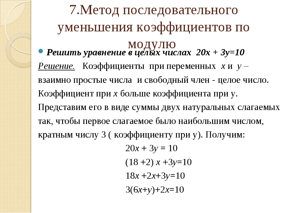 7.Метод последовательного уменьшения коэффициентов по модулю Решить уравнени...