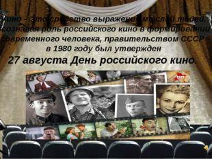 Кино– это средство выражения мыслей людей. Осознавая роль российского кино в