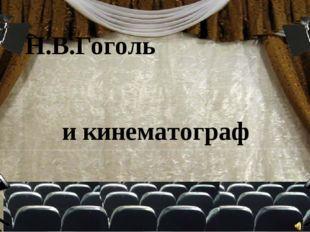 Н.В.Гоголь и кинематограф