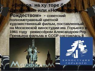 «Вечера́ на ху́торе близ Дика́ньки» или «Ночь перед Рождеством» - советский