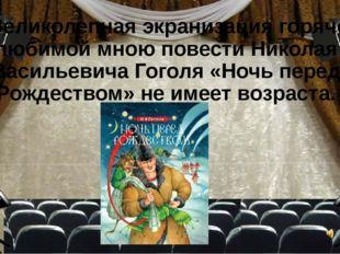 Великолепная экранизация горячо любимой мною повести Николая Васильевича Гог