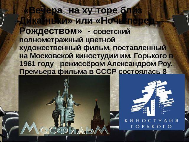 «Вечера́ на ху́торе близ Дика́ньки» или «Ночь перед Рождеством» - советский...