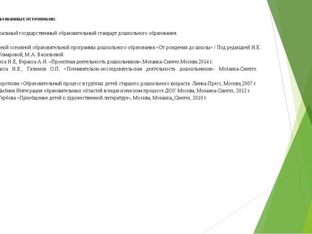 Список использованных источников:  1. Федеральный государственный образова...