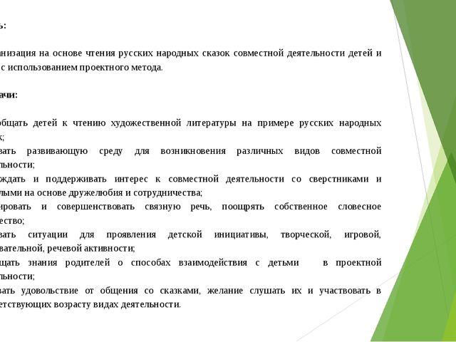 Цель:  Организация на основе чтения русских народных сказок совместной деяте...