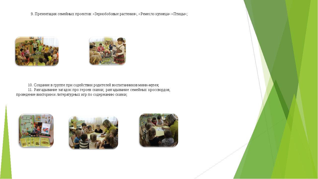 9. Презентация семейных проектов: «Зернобобовые растения», «Ремесло кузнеца»...